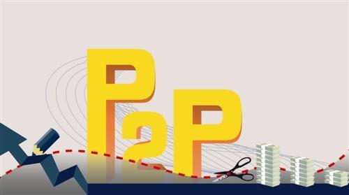 P2P备案不一样