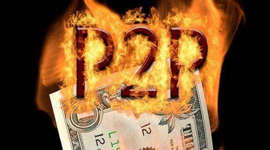 关于P2P