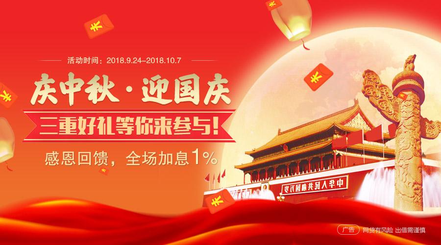 自由财富_2018中秋双节活动