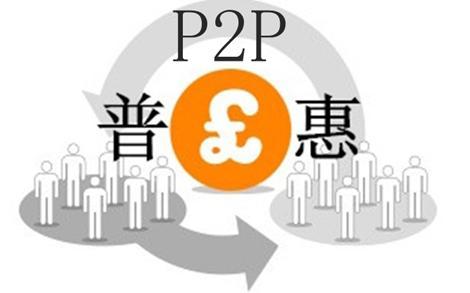 P2P对传统金融行业的补充作用不可替代